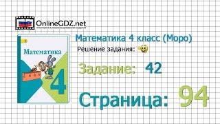 Страница 94 Задание 42 – Математика 4 класс (Моро) Часть 1