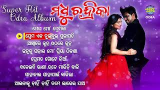 MADHU CHANDRIKA ମଧୁଚନ୍ଦ୍ରିକା Superhit Album Audio Jukebox | Udit Narayan , Md.Aziz,  | World Music