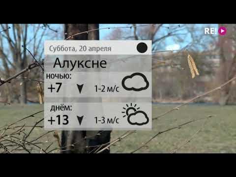 Прогноз погоды на 20.04