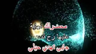 Arabic Karaoke: Ziad Bourji 7elwe w Kezzabi
