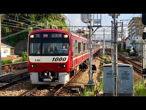 【9月5日京急線運転狀況】京急線9月5日の運転狀況を撮影しまし ...