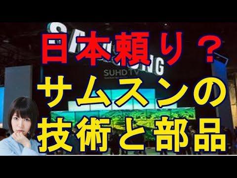 【吉木誉絵】日本がだより?!サムスンの技術と部品