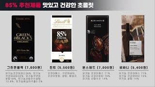 살안찌는 다크 초콜릿 제품 추천! (다이어트 초콜릿)