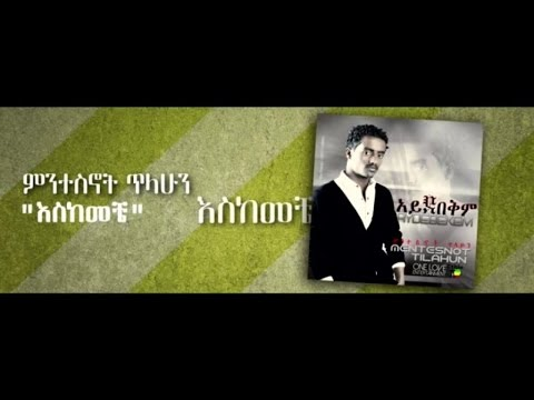 Mentesnot Tilahun - Eskemeche - (Official Audio Video) - New Ethiopian Music 2016