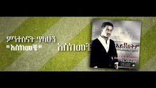 Mentesnot Tilahun – Eskemeche እስከመቼ (Amharic)