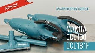 dCL180 и DCL181F Аккумуляторные пылесосы Makita  Обзор, комплектация, характеристики