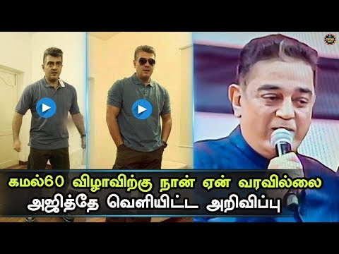 Ajith Why Not Came For Kamal60 Function Reason Released | Thala | Valimai