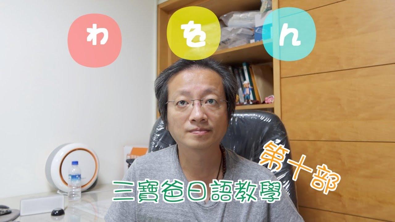三寶爸Kuni 教日文 第十部 : 日文五十音 わ を ん 簡單學日文 - YouTube