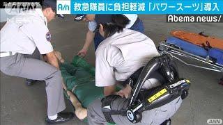 救急隊の腰痛防止にパワースーツ 女性隊員にも好評(19/07/29)