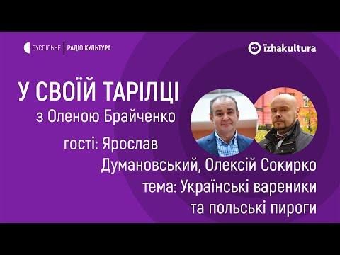Українські вареники та польські пироги / У своїй тарілці з Оленою Брайченко