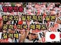 (일본반응) 한국의 일방적인 일본 공격, 미국 매체도 질려해