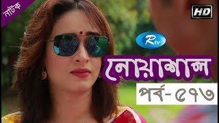 Noashal (EP-573) | নোয়াশাল | Rtv Serial Drama | Rtv