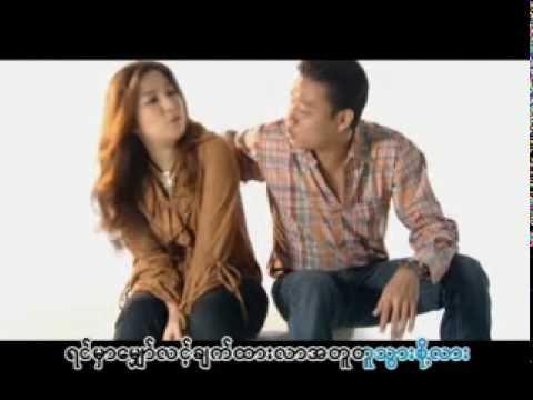 Phyo Gyi + Sone Thin Par - Ain Mat Lan