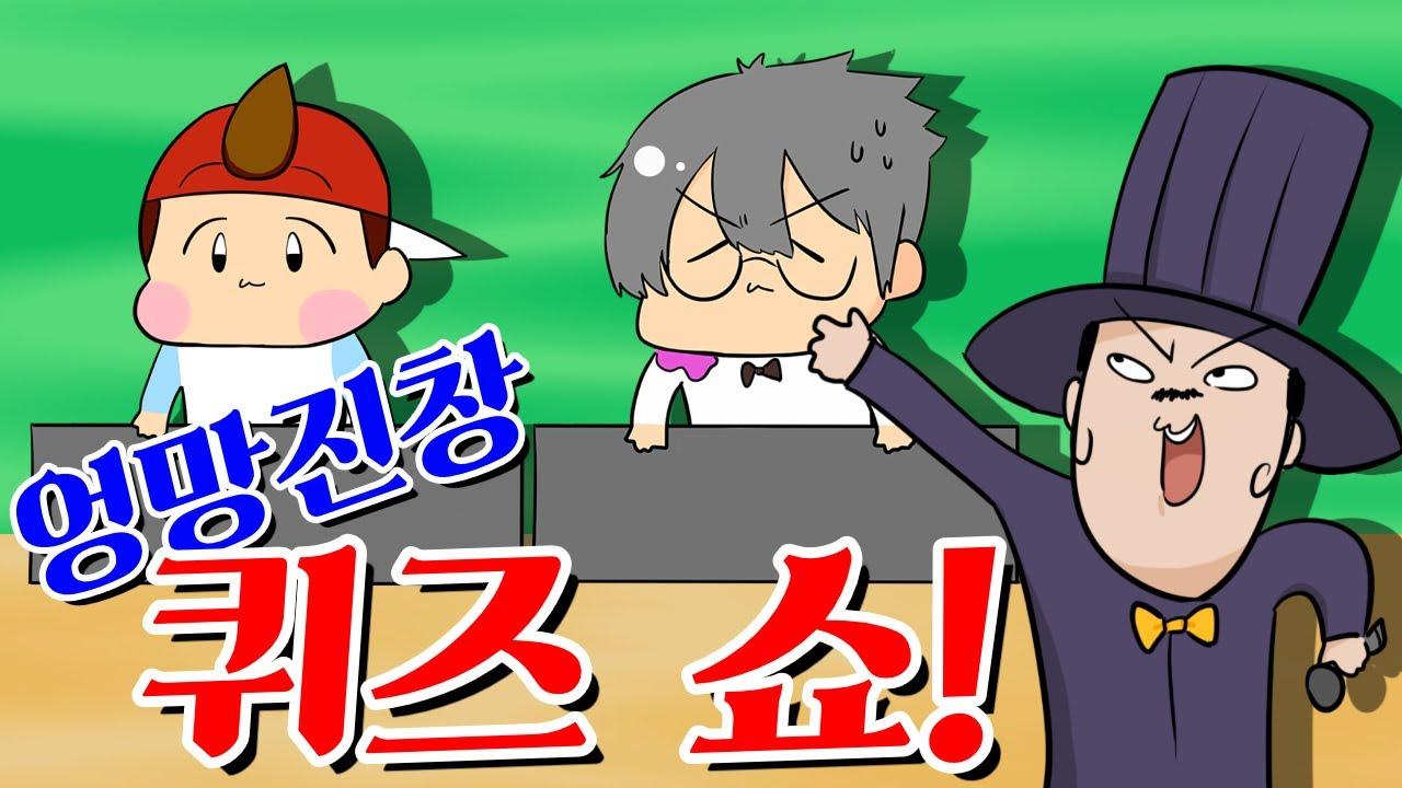 【타키포오】 포오가 내는 문제를 풀어라! 엉망진창 퀴즈쇼! -캐릭온 애니