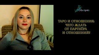 Таро: Перспективы развития отношений в паре