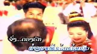 ສົມຣົດສົມຮັກ - ມານິດ ເພັຍວົງສາ Manith Phiavongsa (Lao MV)