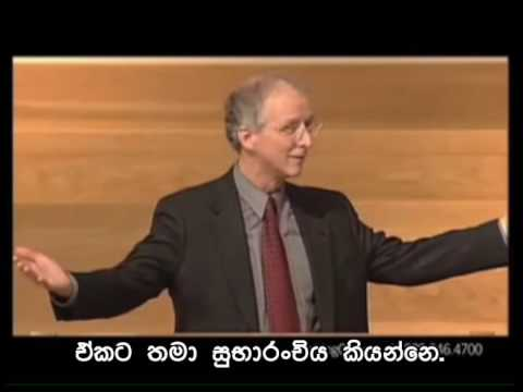 The Gospel in Six Minutes _ John Piper (with Sinhala Subtitles)