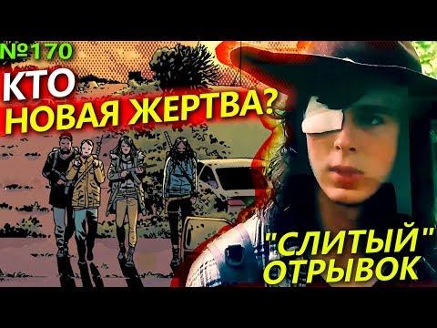Сериал Ходячие мертвецы смотреть 8 сезон The Walking