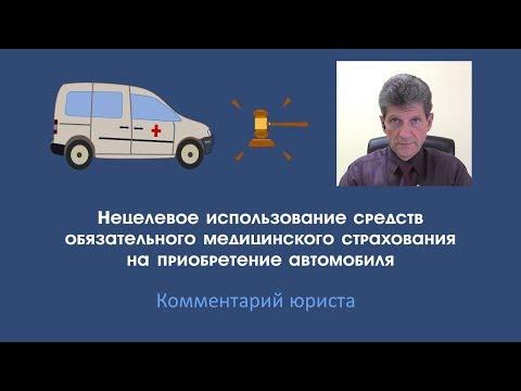 Нецелевое использование средств обязательного медицинского страхования на приобретение автомобиля