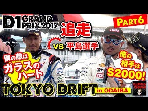 """2017 D1 Rd.7 & Ex """"TOKYO DRIFT"""" Part.6"""