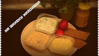 Худеем вкусно! 3 легких соуса на замену майонезу. Трансформация online.