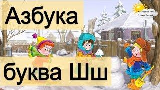 Азбука. Учим буквы. Буква Ш.
