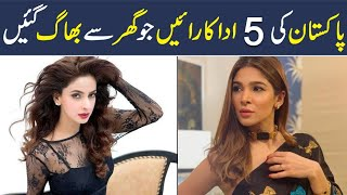 Top 5 Beautiful Pakistani Actress Who Live Alone in Their Bungalows - Shan Ali TV
