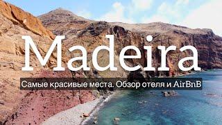 Мадейра самые красивые места обзор отеля и AirBnb