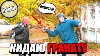 БРОСАЮ ГРАНАТУ / БЕЖЕНЕЦ