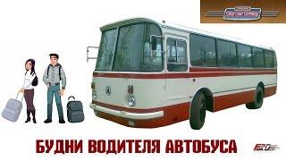 [ РП ЗАДАНИЯ ] - будни водителя автобуса - едем в деревню на ЛАЗ 695 в City Car Driving 1.5.2