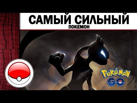 Самые сильные покемоны в игре 'POKEMON GO'