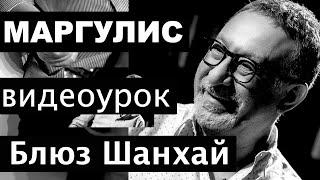 �������� ���� Евгений МАРГУЛИС. Блюз Шанхай, видеоурок ������