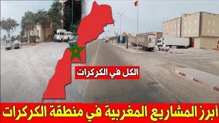 عـاجل ..  القطارالمغربي  انطلق نحو إفريقيا ... أبرز المشاريع التي سيشييدها المغرب بمنطقة الكركرات !!