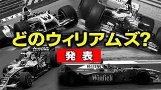 【F1マシンコンテスト】2020年に実質消滅したウィリアムズで一番美しいマシンは?【結果発表】