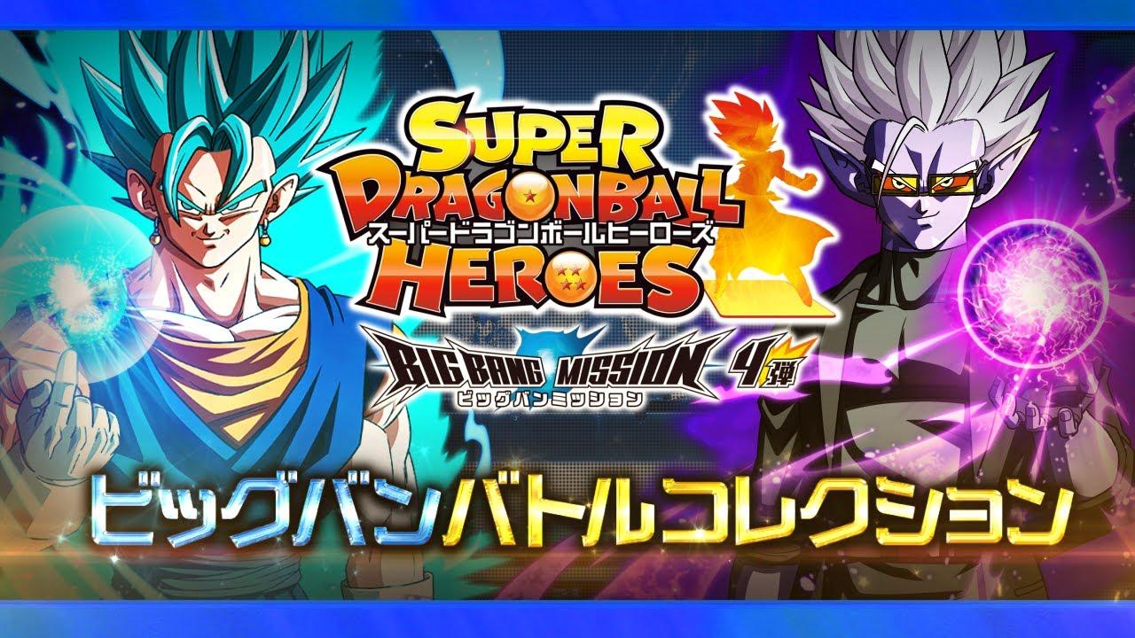 ヒーローズ スーパー サイト ドラゴンボール 公式