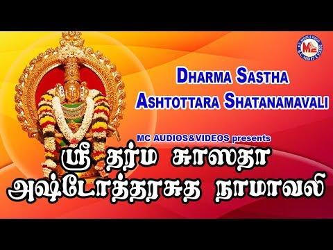 ஸ்ரீ தர்ம சாஸ்தா அஷ்டடோதர சதா நாமாவலி |Sree Dharma Sastha Ashttothara SathaNamavali|Hindu Devotional