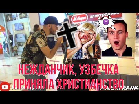 Узбечка  вышла  замуж за Русского, и принимает христианство! (kara.prank)