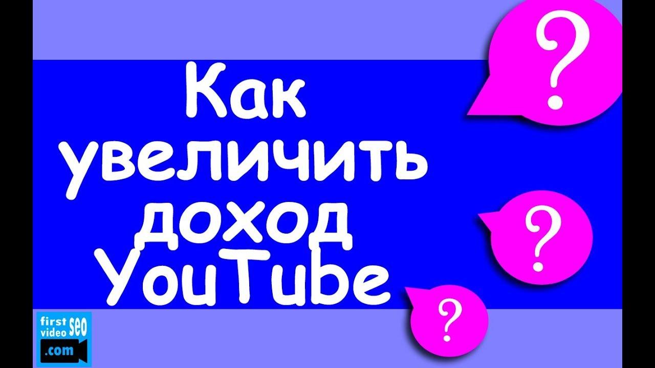 Как увеличить доход на youtube? [Правильные настройки рекламы на видео]