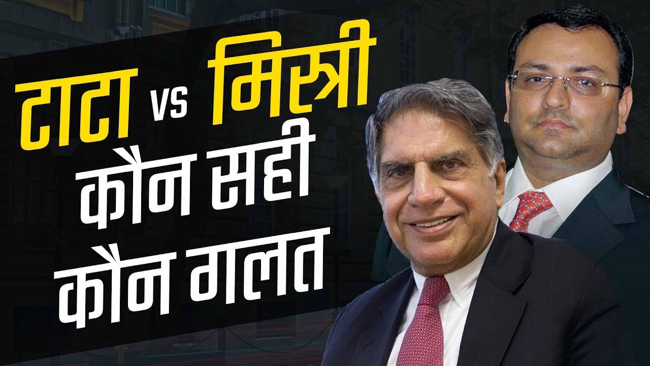 Ratan Tata Vs Cyrus Mistry Case Study   In Hindi   Latest news