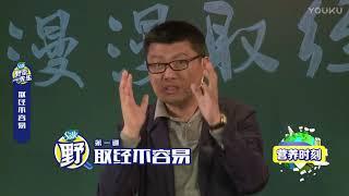 袁腾飞直播讲历史 聊聊真实的西游记 唐僧如何偷渡去取经