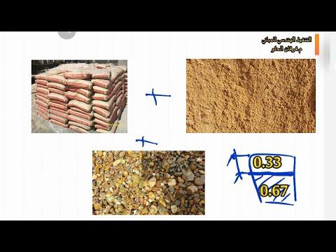 بهذا الفيديو راح تتعلم شلون تحسب كمية الاسمنت والرمل والحصو بشكل وزني وحجمي