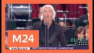 Ушел из жизни Дмитрий Хворостовский
