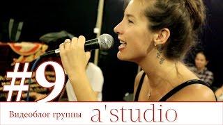 A'Studio на первой репетиции после отпуска Кети.