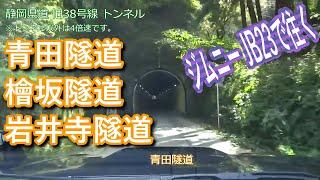 静岡県掛川市  県道38号線 旧トンネル3つ