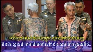 បុរសម្នាក់ ស្មានតែជនសាមញ្ញធម្មតា មិននឹកស្មានដល់ថា ជាបងធំនៅជប៉ុន,Khmer Hot News, Mr. SC