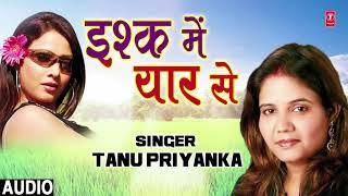 ISHQ MEIN YAAR SE | Latest Bhojpuri Romantic Song 2018 | SINGER - TANU PRIYANKA | HamaarBhojpuri