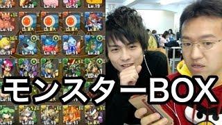 【パズドラ】マックスむらいのモンスターBOX【約100日】