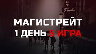 Запись турнира 1 день, 5 игра | Турнир по онлайн мафии