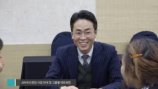 경북청년CEO와 함께 떠나는 크라우드 펀딩 캠프!