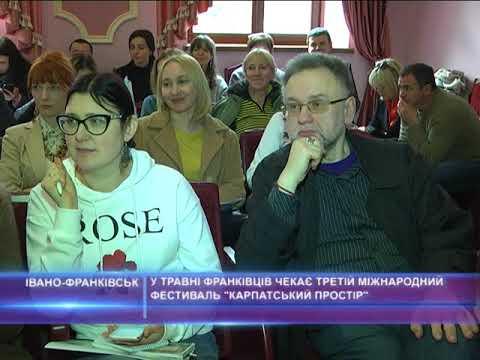"""В травні франківців чекає третій міжнародний фестиваль """"Карпатський простір"""""""